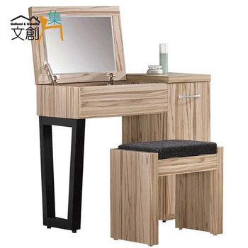 【文創集】艾比妮 2.6尺木紋色掀式鏡台(含收納式化妝椅)
