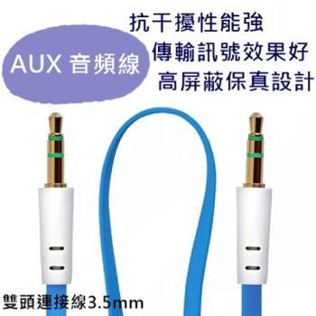 ios系統 3.5mm音頻線 車載AUX 車用音頻 音響線  雙頭連接線