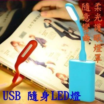 USB LED 防水可折彎 小夜燈 隨身燈 鍵盤燈 電腦燈 行動電源燈 可攜帶 小米燈 照明多彩