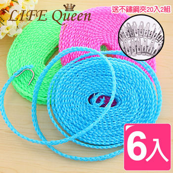 【Life Queen】柵欄式防風防滑尼龍曬衣繩/晾繩_贈不鏽鋼小夾(6入)
