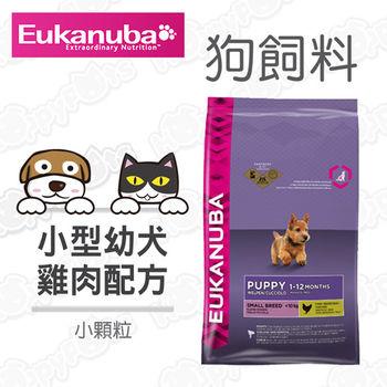 優卡Eukanuba 小型幼犬專用(1公斤 )