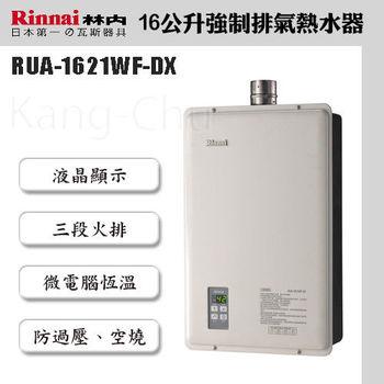 林內牌16L數位恆溫強制排氣熱水器RUA-1621WF-DX(NG1/FE式)-天然瓦斯