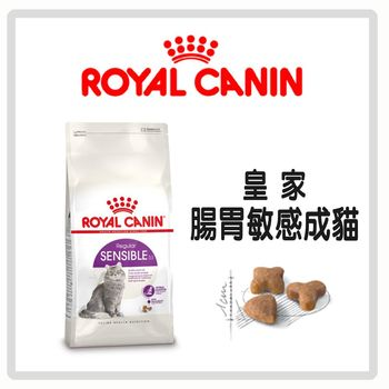 Royal Canin 法國皇家 腸胃敏感成貓 S33 2kg/2包組  (A012D01)