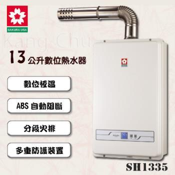 櫻花牌 SH-1335(LPG/FE式)數位恆溫13L強制排氣熱水器(桶裝瓦斯)