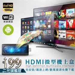 TIAYA i99 plus旗艦版HDMI內建系統電視棒/迷你電視盒