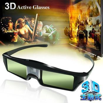 主動式 快門3D立體眼鏡