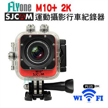 FLYone SJCAM M10+ 2K 迷你輕巧版 防水型運動攝影機 1080P /行車記錄器