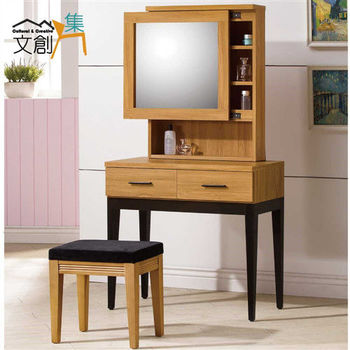 【文創集】維多莉 2.7尺木紋色化妝鏡台(含化妝椅)