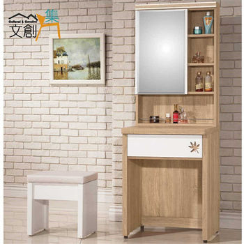 【文創集】潔米莉 2尺木紋色化妝鏡台(含化妝椅)