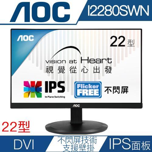 【艾德蒙 AOC】I2280SWD 22型AH-IPS寬螢幕