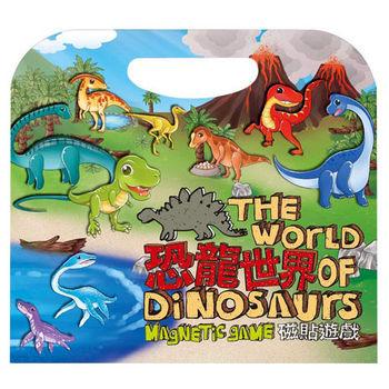 【BabyTiger虎兒寶】趣味磁鐵書 - 恐龍世界