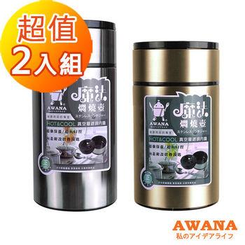 【AWANA】魔法悶燒壺 700ml+ 1000ml(超值兩入組)