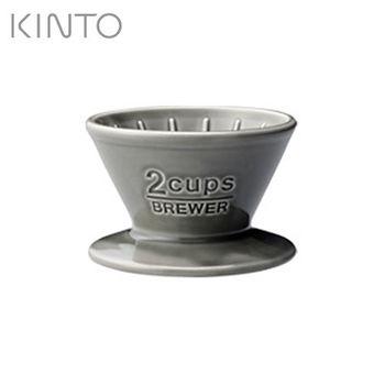 日本【KINTO】SCS陶瓷濾杯2杯-灰-027630