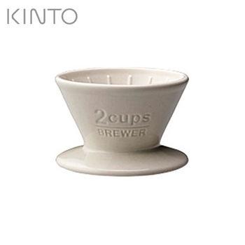 日本【KINTO】SCS陶瓷濾杯2杯-白-027629