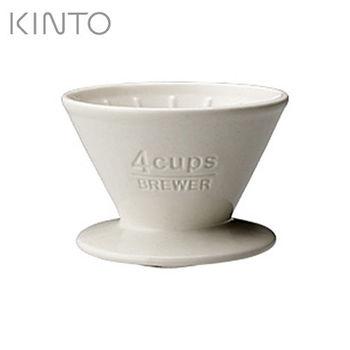 日本【KINTO】SCS陶瓷濾杯4杯-白-027631