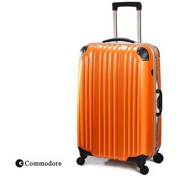 Commodore戰車 台灣製造Tokyo 24吋 鋁框硬殼4輪PC材質霧面款行李箱-微笑橘 2015
