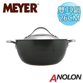 【美國美亞ANOLON】饗宴導磁雙耳鍋26CM/5.2L(有蓋)_MA83323