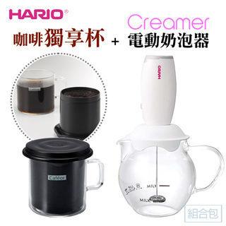 日本品牌 【HARIO】經典咖啡獨享杯 + 【HARIO】電動奶泡器 組合包