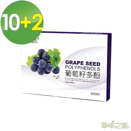 草本之家-葡萄籽多酚60粒x10+2盒