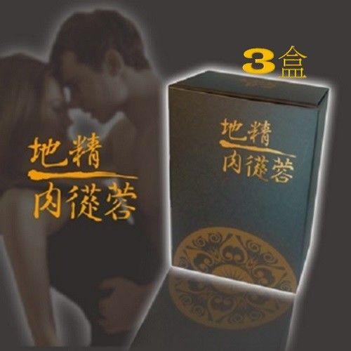 【男性聖品】地精肉蓯蓉 3盒組