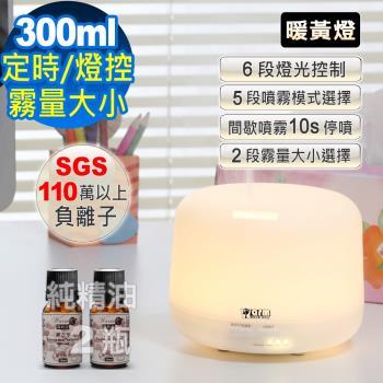 【Warm】白色風暴 燈控/定時超音波負離子水氧機W-300Y(暖黃燈)+贈澳洲單方純精油10mlx3瓶