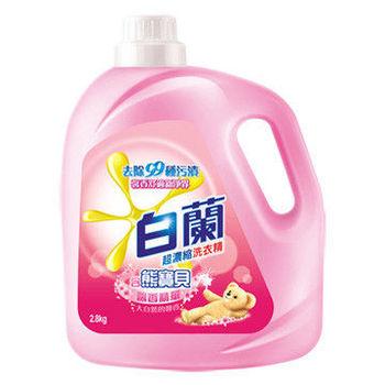 白蘭 含熊寶貝馨香精華洗衣精(2.8kg)