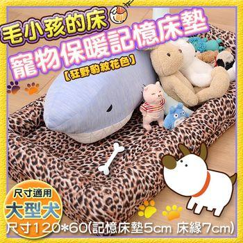 《Embrace英柏絲》 豹紋系列 寵物睡墊 寵物床 記憶床墊 適合中大型寵物 (大) 120x60cm
