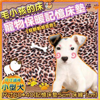 《Embrace英柏絲》 豹紋系列 寵物睡墊 寵物床 記憶床墊 適合中小型寵物 (小) 60x40cm
