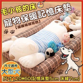 《Embrace英柏絲》 典雅格紋系列 寵物睡墊 寵物床 記憶床墊 適合大型寵物 (大)120x60cm