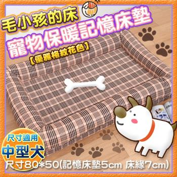 《Embrace英柏絲》 典雅格紋系列 寵物睡墊 寵物床 記憶床墊 (中)80x50cm