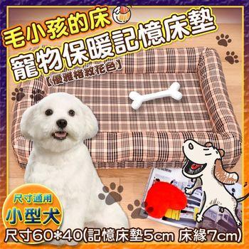 《Embrace英柏絲》 典雅格紋系列 寵物睡墊 寵物床 記憶床墊 (小)60x40cm
