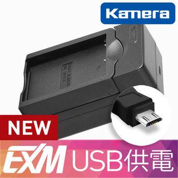 Kamera 隨身充電器 for Olympus BLS-1,BLS-5 (EX-M 032)