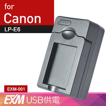 Kamera 隨身充電器 for Canon LPE6 (EXM 001)