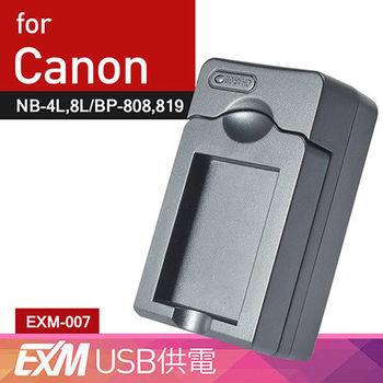 Kamera 隨身充電器 for Canon NB-4L,8L,BP-808,819 (EX-M 007)