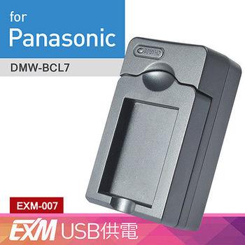 Kamera 隨身充電器 for Panasonic DMW-BCL7 (EX-M 007)