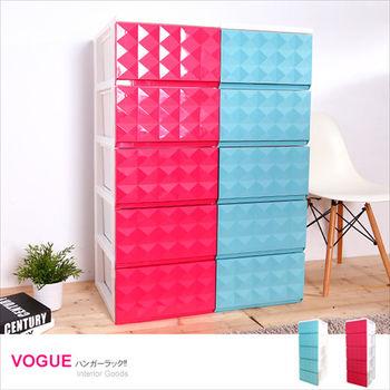 【vogue】戀愛風 DIY組裝式 五層收納櫃 130L (兩色可選)