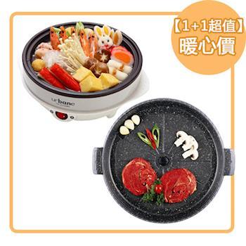《1+1超值組》韓國joyme原裝大理石烤盤PA-835+優柏美食鍋 TSK-U2162BG