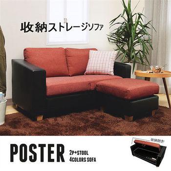 【HD】POSTER 波斯特機能收納雙人L型沙發/五色可選