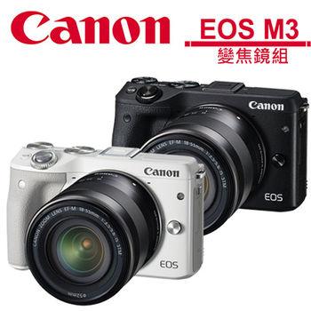 [64G+相機包組]Canon EOS M3+18-55mm STM 變焦鏡組(平輸中文)