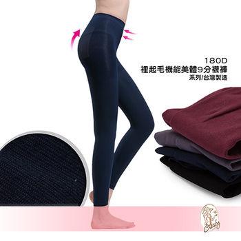 【Crosby 克勞絲緹】145409 (FREE)180D毛裡暖9分褲襪 深藍色