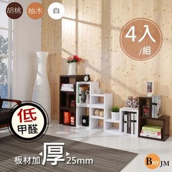 BuyJM 環保 低甲醛厚2.5公分創意組合收納櫃(4入組)-3色
