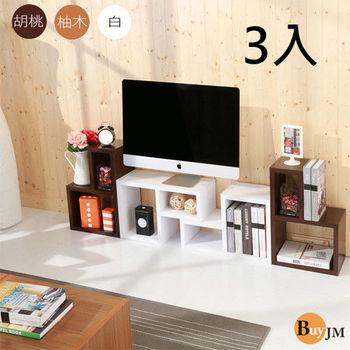 BuyJM 環保 低甲醛厚2.5公分創意組合收納櫃(3入組)-3色