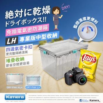 Kamera 免插電氣密防潮箱-LH型(附濕度計)