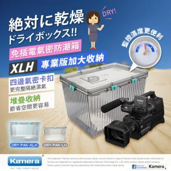 Kamera 免插電氣密防潮箱-XLH型(附濕度計)