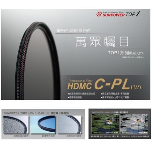 SUNPOWER TOP1 CPL(w) HDMC 58mm 偏光鏡 鈦元素鍍膜 防水潑 抗污~ 台灣品牌
