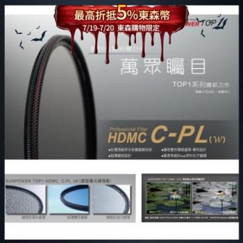 SUNPOWER TOP1 CPL(w) HDMC 77mm 偏光鏡 鈦元素鍍膜 防水潑 抗污~ 台灣品牌