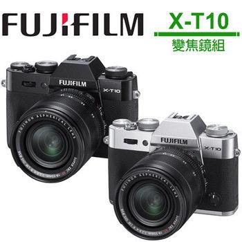 [32G+原電組]FUJIFILM X-T10 XF18-55mm 變焦鏡組(公司貨)