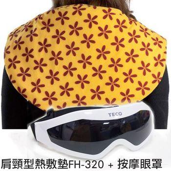 《1+1超值組》BIDDEFORD肩頸型熱敷墊 FH-320+大同USB按摩球 TMOUSBM01