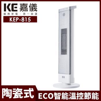 【德國嘉儀 HELLER】PTC陶瓷式電暖器 KEP-815
