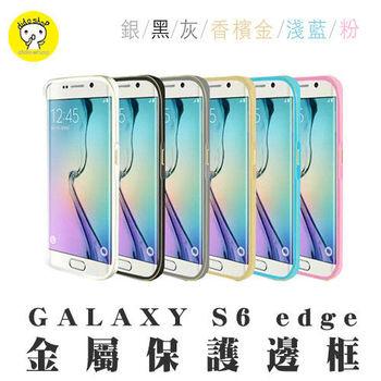 【dido shop】SAMSUNG S6 edeg 手機保護殼 手機金屬邊框 海馬扣金屬框 YC112【5個工作天到貨】